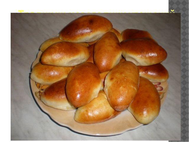 Традиции новогодних угощений В некоторых семьях существует традиция печь ново...