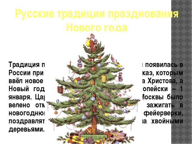 Русские традиции празднования Нового года Традиция праздновать Новый год с ёл...