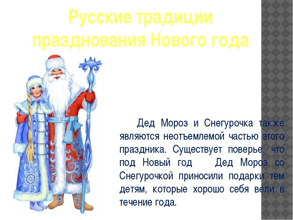 Русские традиции празднования Нового года Дед Мороз и Снегурочка также являют...