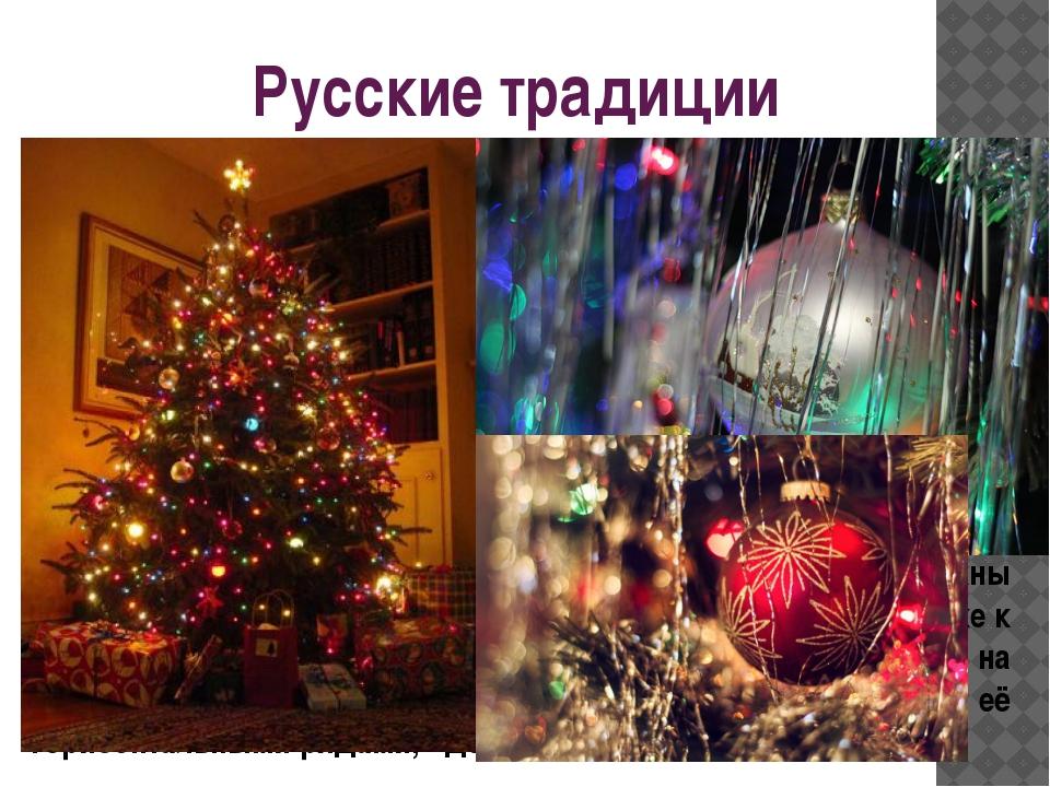Русские традиции Традиционнорусская ёлка должна быть яркой и переливаться вс...