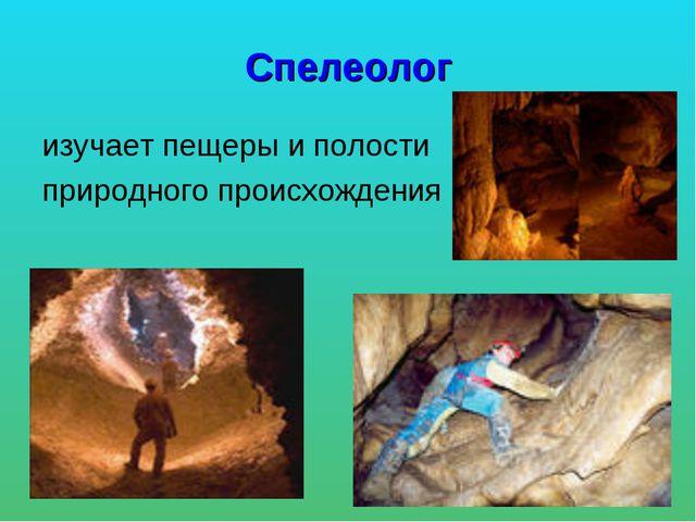 Спелеолог изучает пещеры и полости природного происхождения