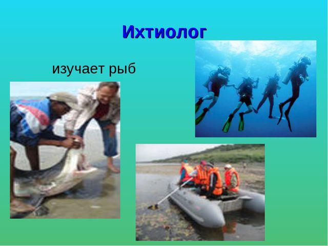Ихтиолог изучает рыб