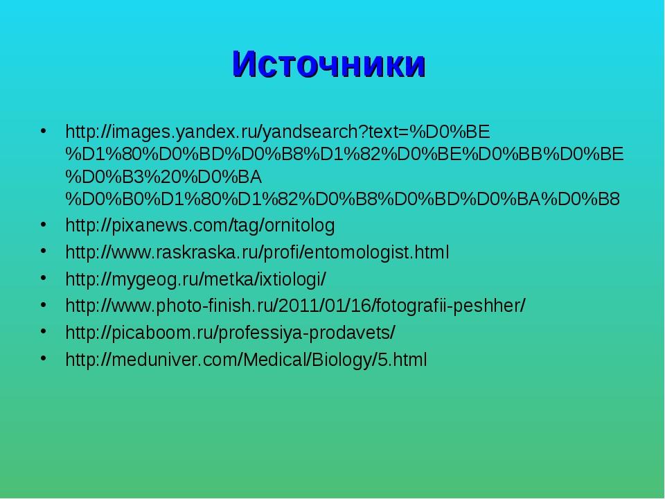Источники http://images.yandex.ru/yandsearch?text=%D0%BE%D1%80%D0%BD%D0%B8%D1...