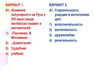 ВАРИАНТ 1. А1. Название популярного на Руси с XVI века свода житейских правил
