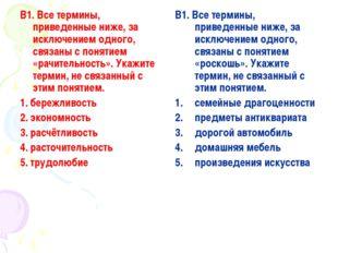 В1. Все термины, приведенные ниже, за исключением одного, связаны с понятием