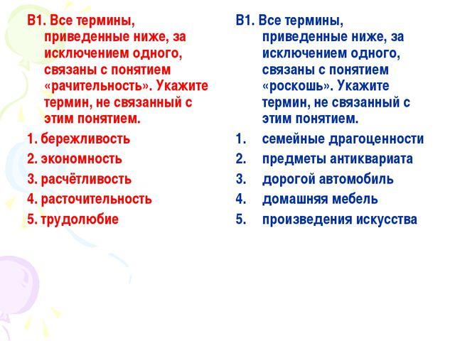 В1. Все термины, приведенные ниже, за исключением одного, связаны с понятием...