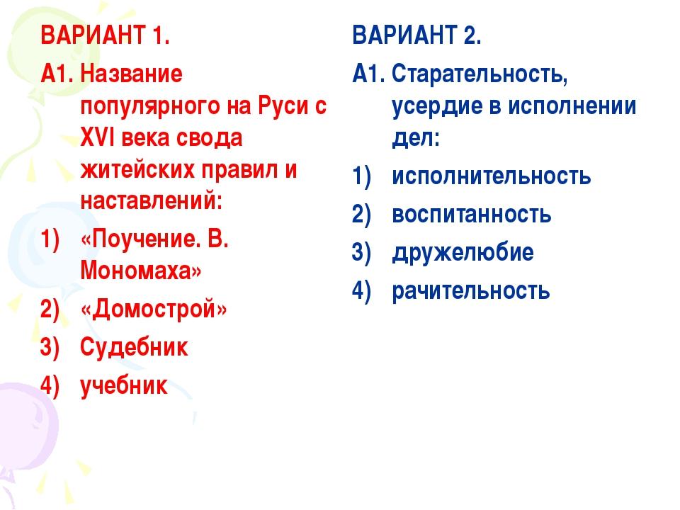 ВАРИАНТ 1. А1. Название популярного на Руси с XVI века свода житейских правил...