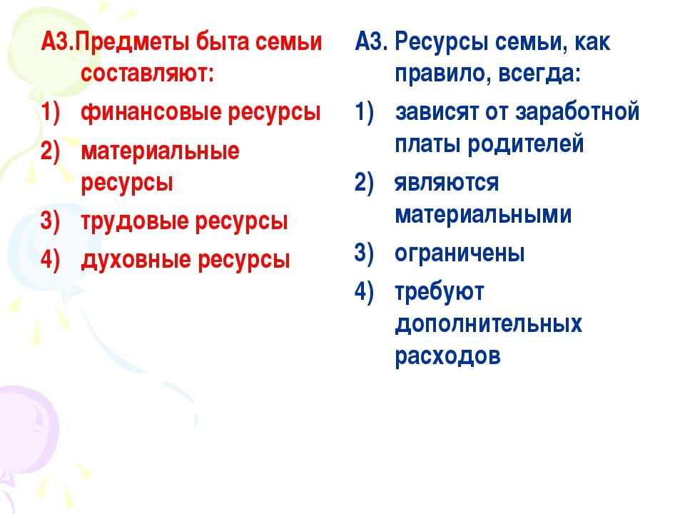 А3.Предметы быта семьи составляют: финансовые ресурсы материальные ресурсы тр...