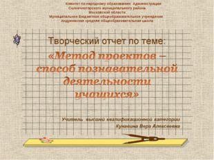 Комитет по народному образованию Администрации Солнечногорского муниципальног