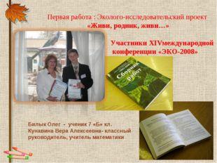 Первая работа : Эколого-исследовательский проект «Живи, родник, живи…» Участн