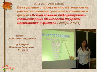 2011-2012 учебный год Выступление с проектами по математике на районном семи