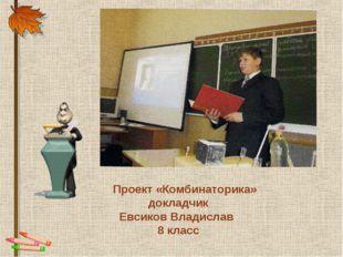 Проект «Комбинаторика» докладчик Евсиков Владислав 8 класс