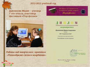 Работа над творческим проектом «Разнообразие систем координат» Дужникова Мари
