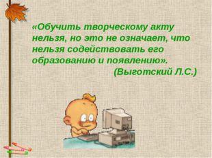 «Обучить творческому акту нельзя, но это не означает, что нельзя содействоват