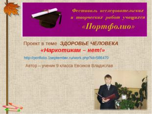 http://portfolio.1september.ru/work.php?id=586470 Проект в теме ЗДОРОВЬЕ ЧЕЛ