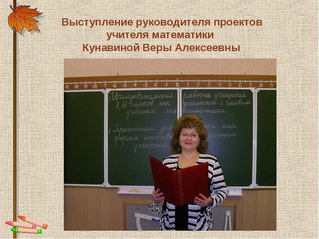 Выступление руководителя проектов учителя математики Кунавиной Веры Алексеевны