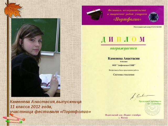 Каменева Анастасия,выпускница 11 класса 2012 года, участница фестиваля «Портф...