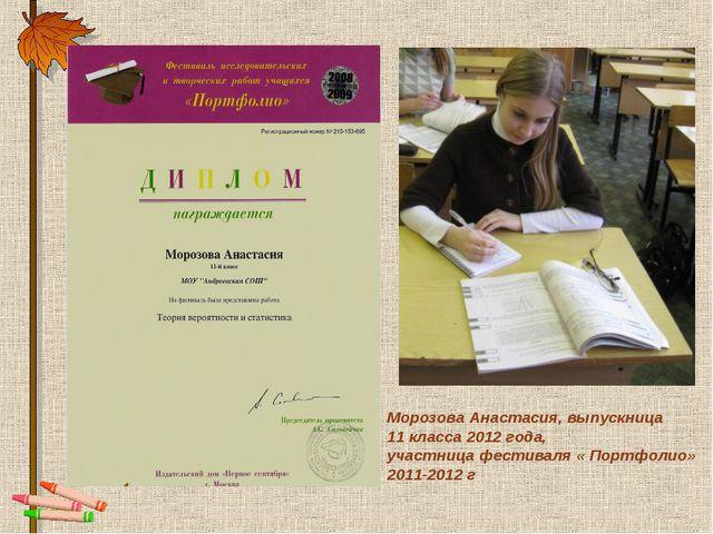 Морозова Анастасия, выпускница 11 класса 2012 года, участница фестиваля « Пор...