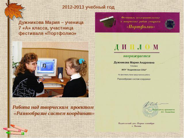 Работа над творческим проектом «Разнообразие систем координат» Дужникова Мари...