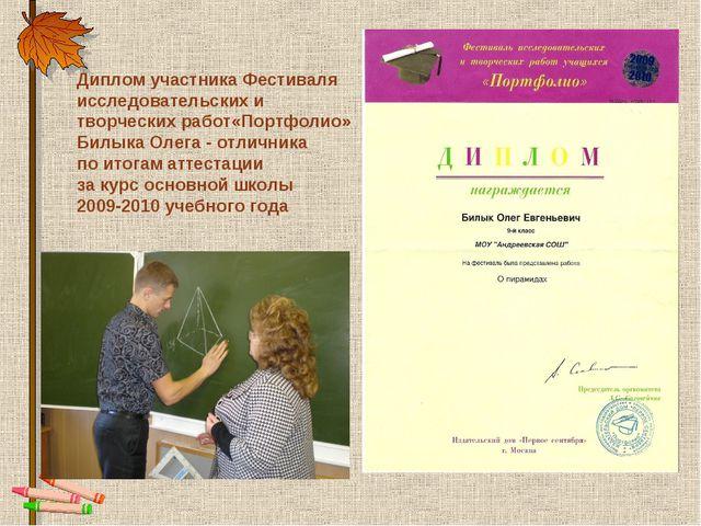 Диплом участника Фестиваля исследовательских и творческих работ«Портфолио» Би...