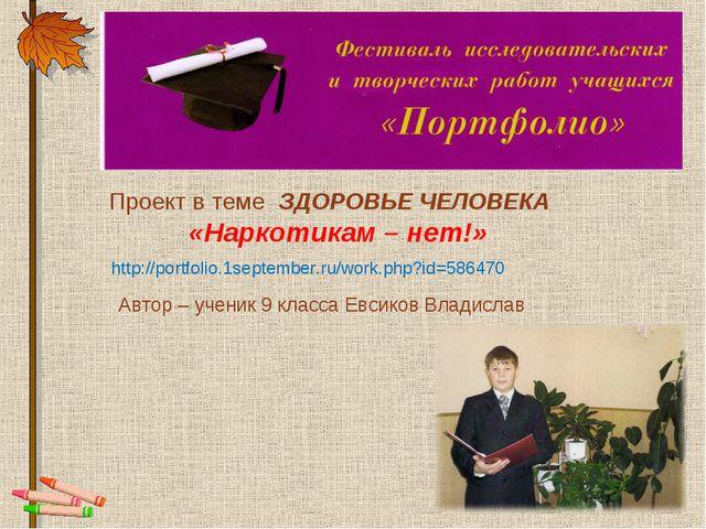 http://portfolio.1september.ru/work.php?id=586470 Проект в теме ЗДОРОВЬЕ ЧЕЛ...