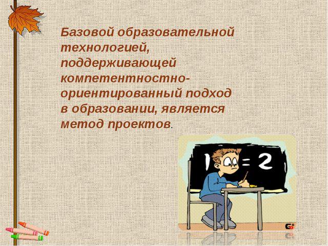 Базовой образовательной технологией, поддерживающей компетентностно-ориентиро...
