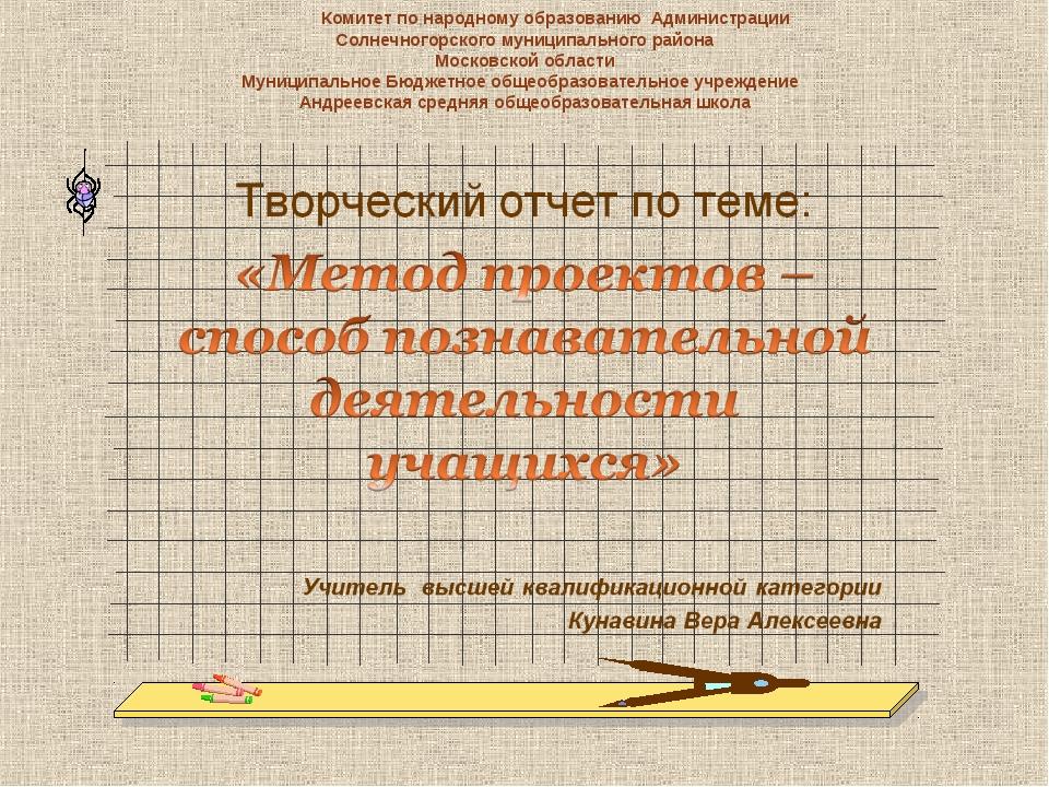Комитет по народному образованию Администрации Солнечногорского муниципальног...