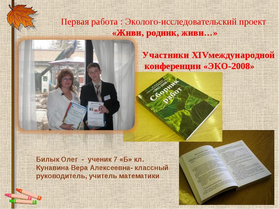 Первая работа : Эколого-исследовательский проект «Живи, родник, живи…» Участн...