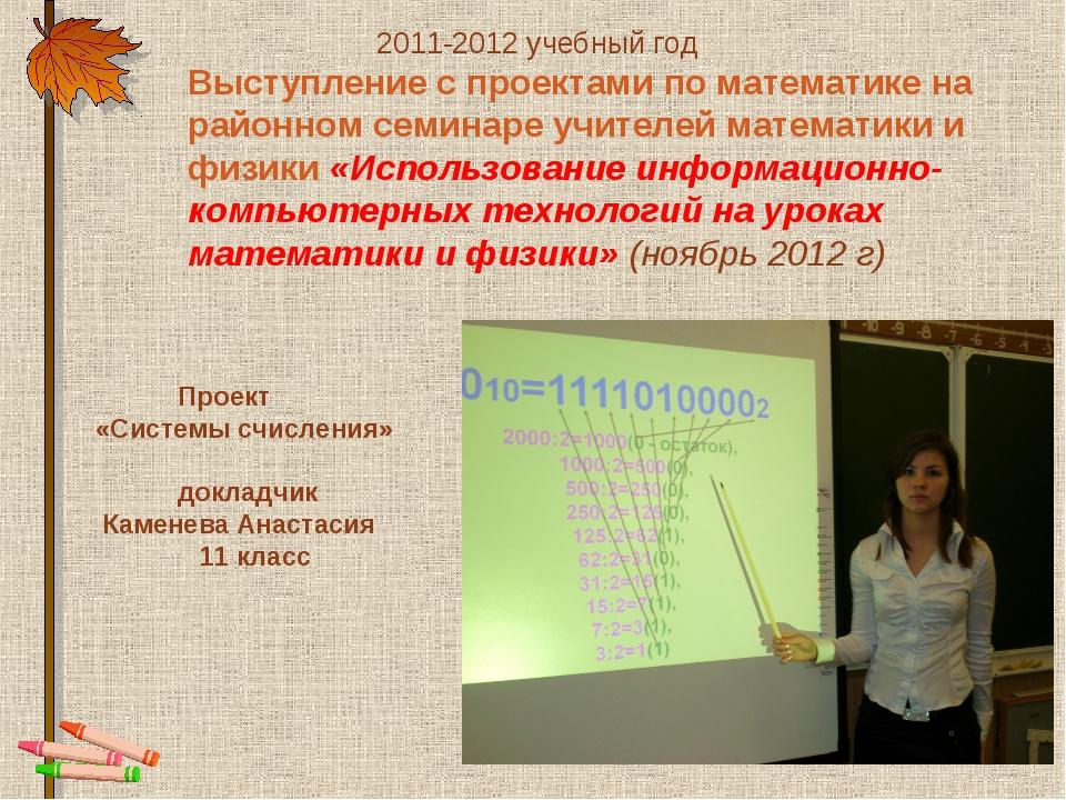 2011-2012 учебный год Выступление с проектами по математике на районном семи...