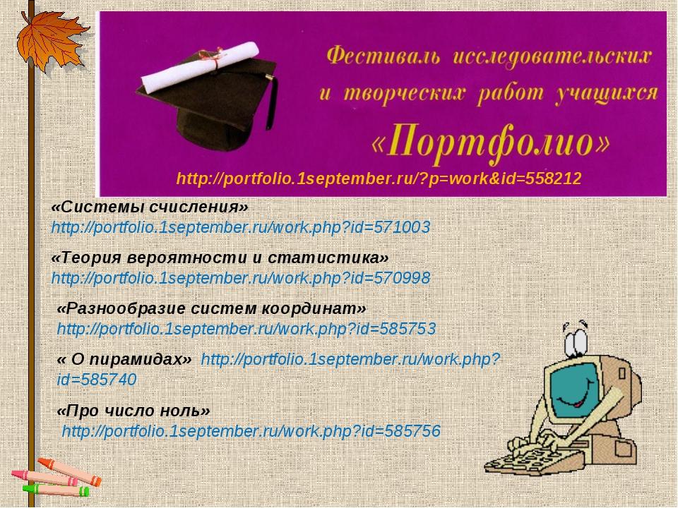 «Системы счисления» http://portfolio.1september.ru/work.php?id=571003 «Теория...