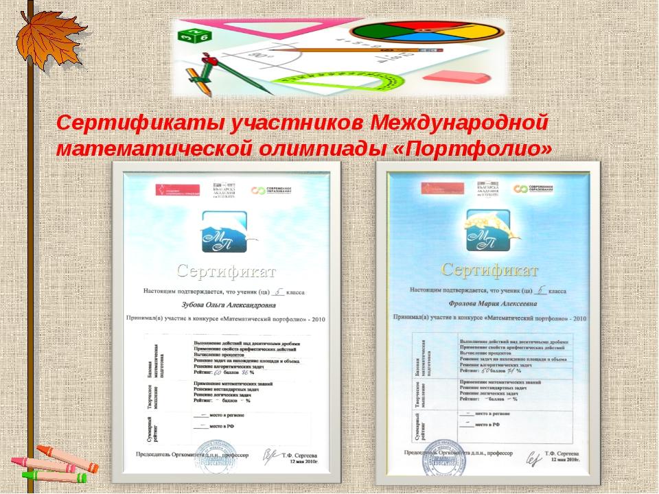 Сертификаты участников Международной математической олимпиады «Портфолио»