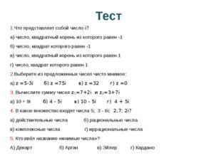 Тест 1.Что представляет собой число i? а) число, квадратный корень из которог