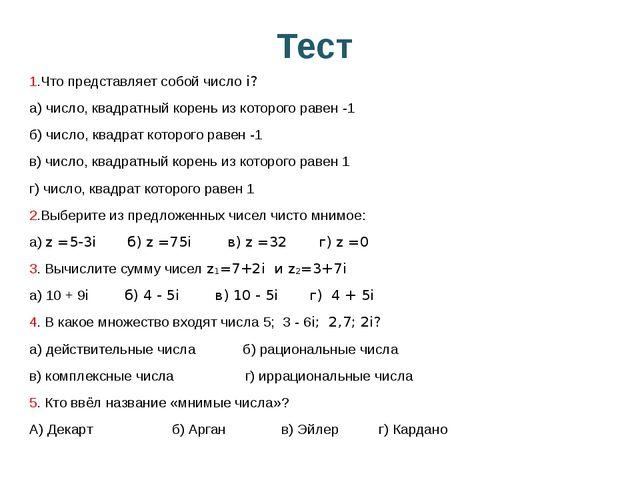 Тест 1.Что представляет собой число i? а) число, квадратный корень из которог...