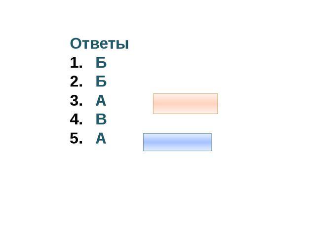Ответы Б Б А В А