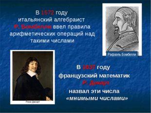 В 1572 году итальянский алгебраист Р. Бомбелли ввел правила арифметических оп