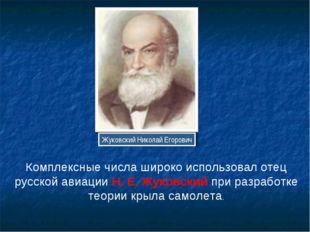 Комплексные числа широко использовал отец русской авиации Н. Е. Жуковский при
