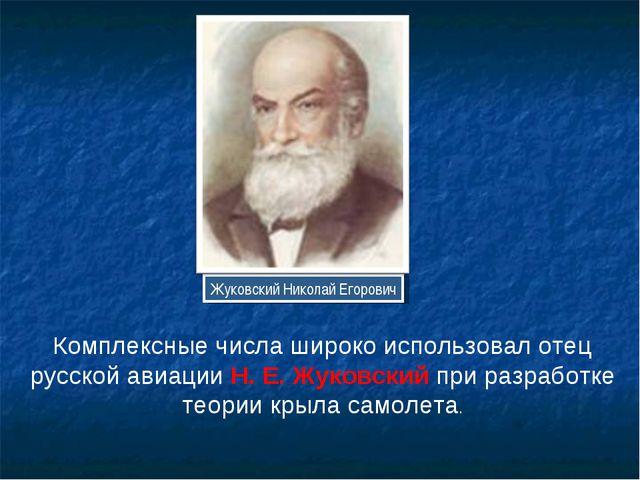Комплексные числа широко использовал отец русской авиации Н. Е. Жуковский при...