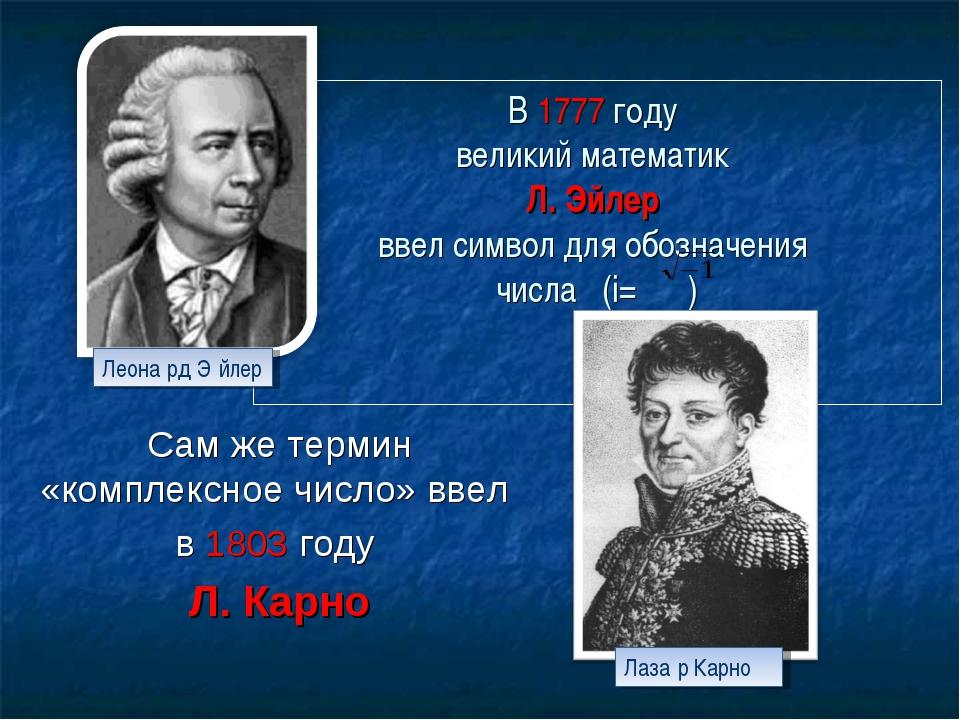 В 1777 году великий математик Л. Эйлер ввел символ для обозначения числа (i=...