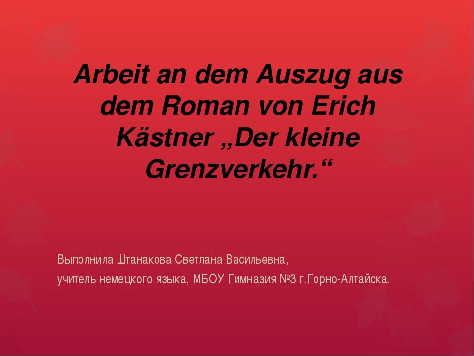 """Arbeit an dem Auszug aus dem Roman von Erich Kästner """"Der kleine Grenzverkehr..."""