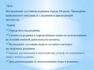 Цель Исследование состояния родников города Медыни. Проведение комплексного