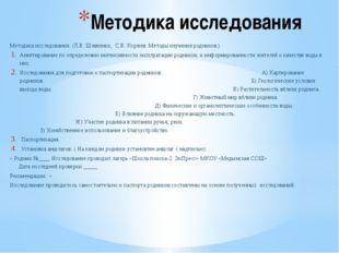 Методика исследования Методика исследования. (Л.В. Шевченко, С.В. Коржев. Мет