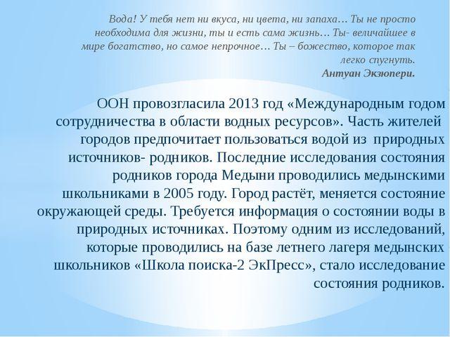 ООН провозгласила 2013 год «Международным годом сотрудничества в области водн...