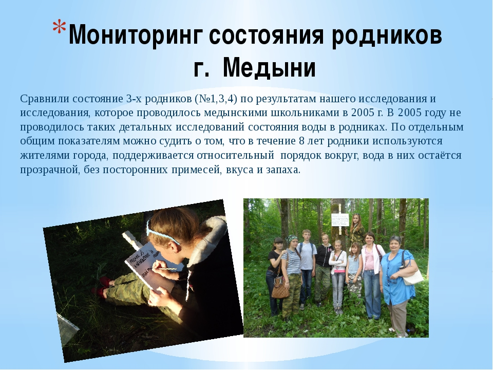Мониторинг состояния родников г. Медыни Сравнили состояние 3-х родников (№1,3...