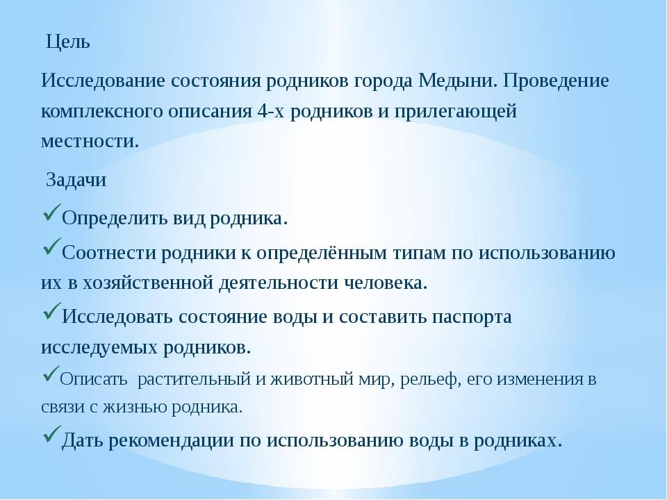 Цель Исследование состояния родников города Медыни. Проведение комплексного...