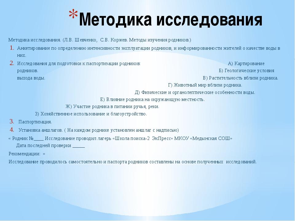 Методика исследования Методика исследования. (Л.В. Шевченко, С.В. Коржев. Мет...
