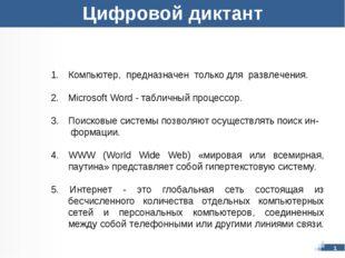 Компьютер, предназначен только для развлечения. Microsoft Word - табличный пр
