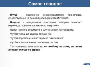 Самое главное WWW - всемирное информационное хранилище, существующее на техни