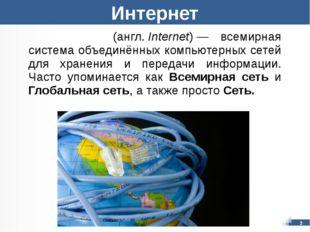 Интерне́т (англ.Internet)— всемирная система объединённых компьютерных сете