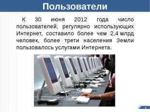 К 30 июня 2012 года число пользователей, регулярно использующих Интернет, сос