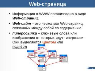 Информация в WWW организована в виде Web-страниц. Web-сайт – это несколько We
